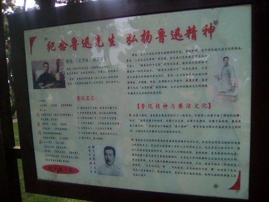 Qingdao Luxun Park: 魯迅精神