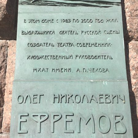 Memorial Plaque to O.N. Efremov