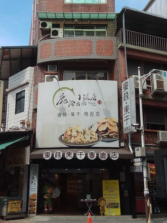 Tamsui, Xinbei: Shop~