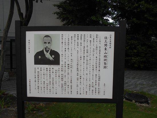 Sakuma Shozan Hojutsujuku Ato