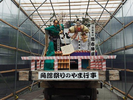 Tomachi Koryu Hiroba