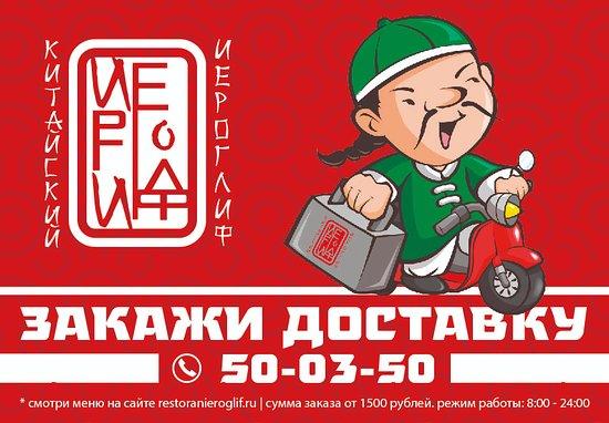 Китайский Иероглиф: Ресторан у Вас дома-работает доставка