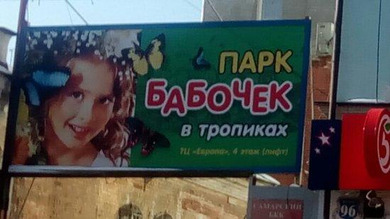 Butterfly Park V Tropikakh