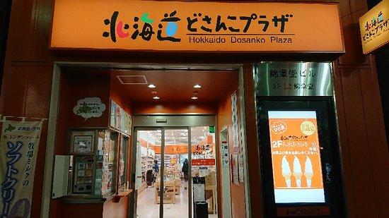 Hokkaido Dosanko Plaza Sendai