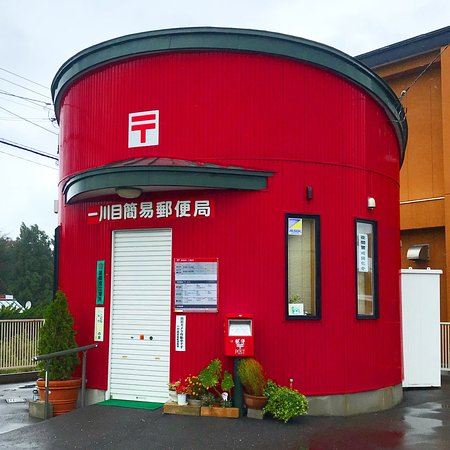 Hitokawame Kani Post Office