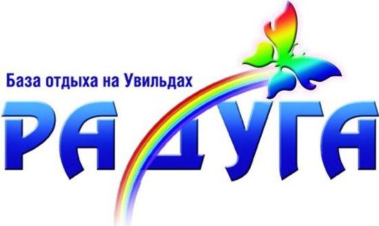 Uvildy, Russia: Логотип