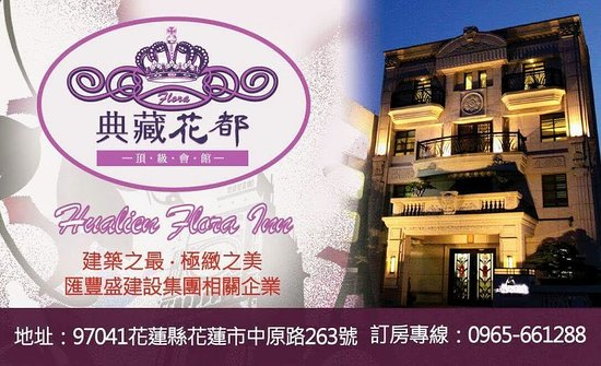 Hualien Flora Boutique Homestay
