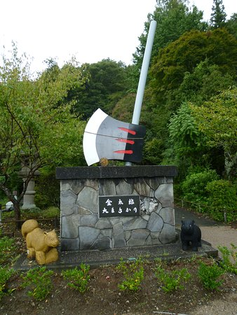 Kintoki Park