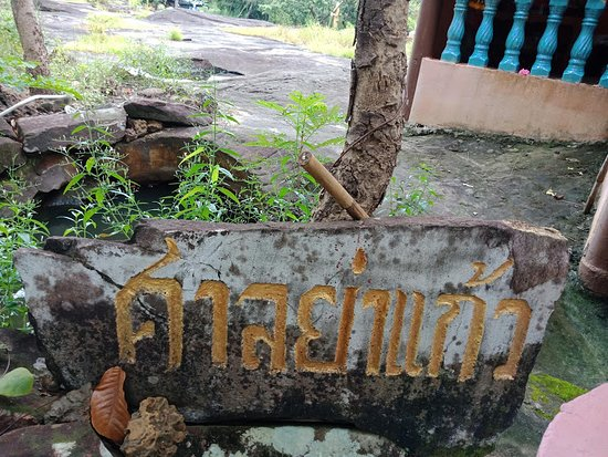 Kut Khaopun, Thailand: ศาลย่าแก้วในบริเวณวัด