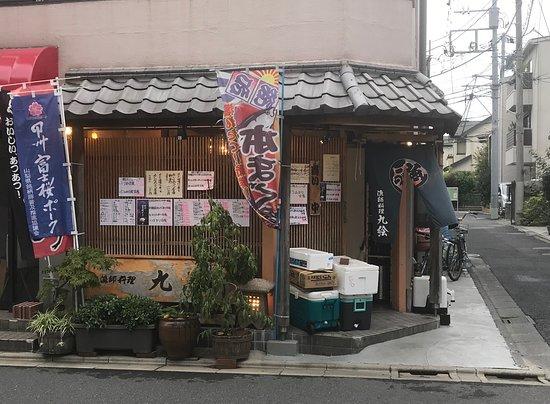 大岡山駅の近く - 目黒区、漁師料理 九絵の写真 - トリップアドバイザー