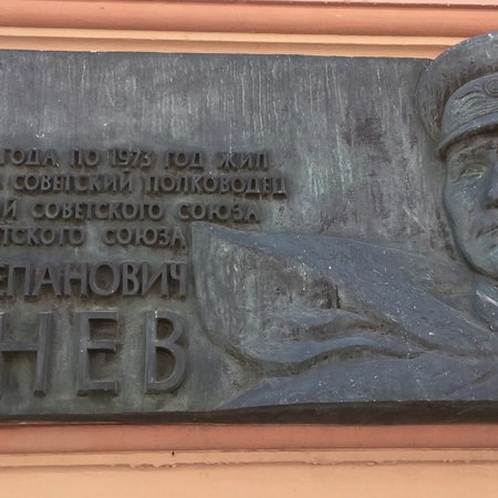 Memorial Plaque to I.S. Konev