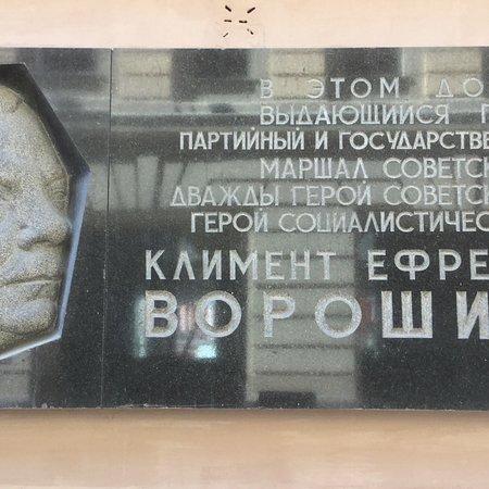 Memorial Plaque to K.E. Voroshilov