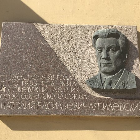 Memorial Plaque to A.V. Lyapidevskiy