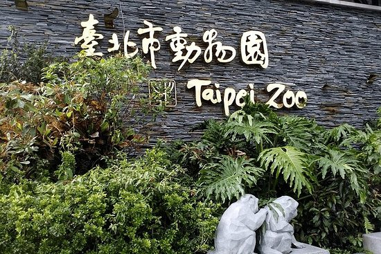 Taipei Zoo Entrance Ticket