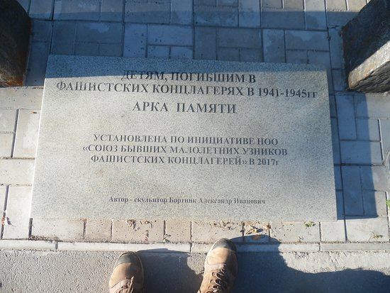 Monument to Children Who Died in Fascist Concentration Camps
