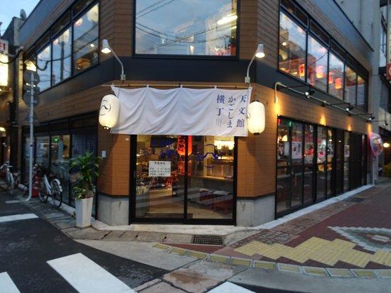 Tenmonkan Kagoshima Yokocho