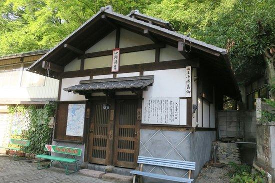 Yujuku Onsen Kodaki no Yu