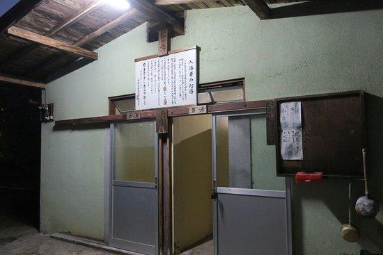 Yujuku Onsen Matsu no Yu