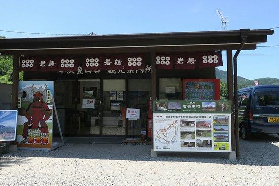 Iwabitsuyama Hirasawa Tozanguchi Tourist Information Center