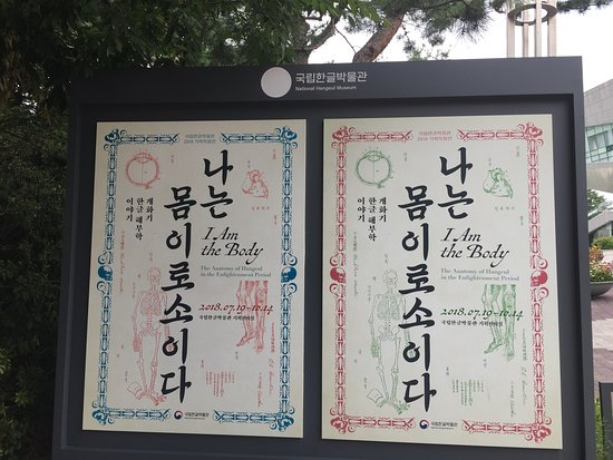 National Hangeul Museum照片
