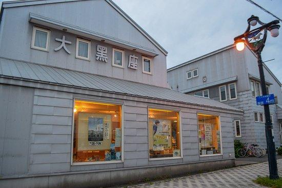 Daikokuza