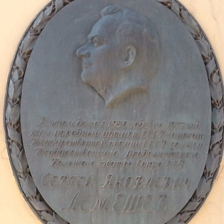 memorial Plaque to S.Y. Lemeshev