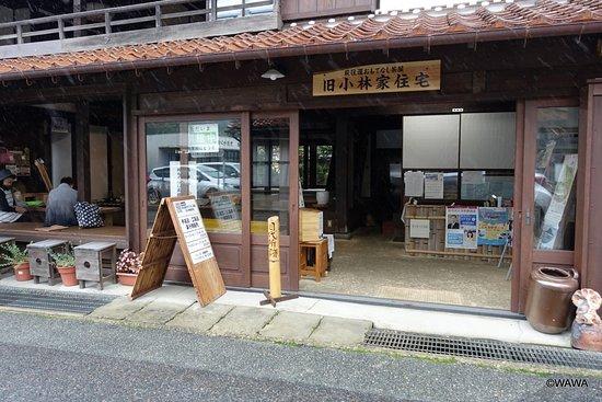 Hagiokan Omotenashi Chaya