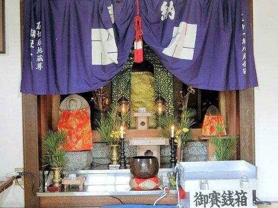 Ishikiri Fuji Jizo - Place Name