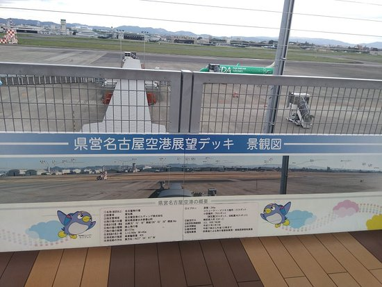 Nagoya Airport Observation Deck