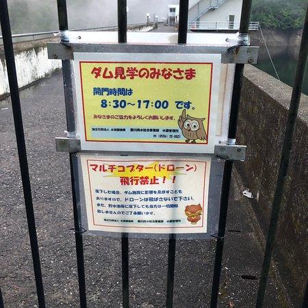 Ure Dam: photo2.jpg