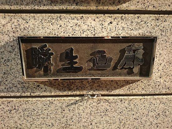 Shunsei Gallery