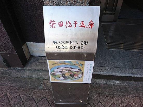 Etsuko Shibata Gallery