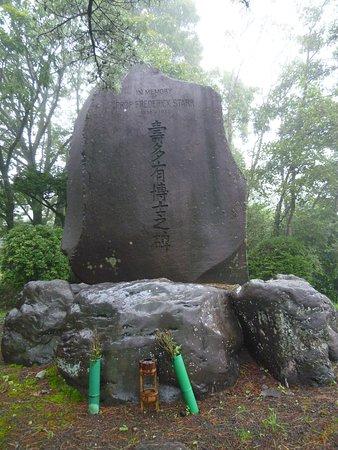 スタール博士の碑