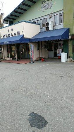 Kanimeshihonpo Kanaya: 店舗外観