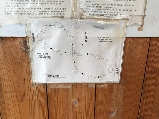 Akaiwa Ferry