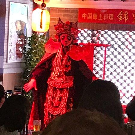 写真中国郷土料理 錦里枚