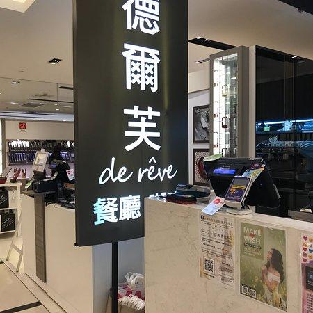 德爾芙餐廳(板橋店):photo0.jpg