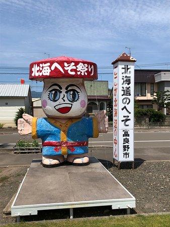 Furano, Japan: すぐ近くにあった北海道のへそ