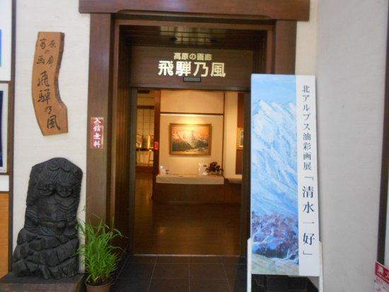 Kogen Gallery Hida no Kaze