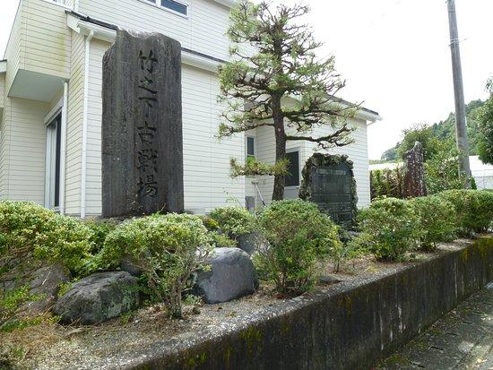The Site of Takenoshita Kosenjo