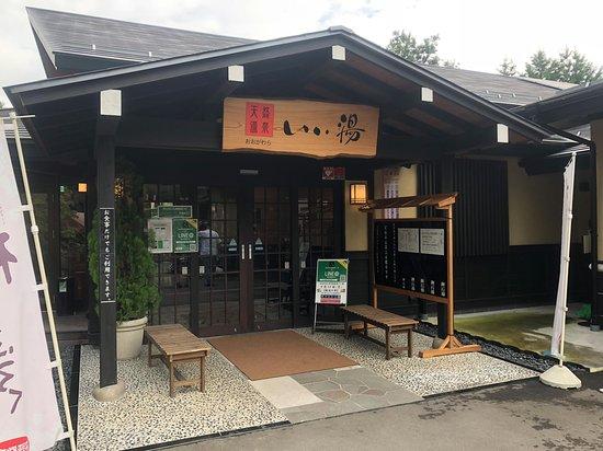 Ogata Natural Hotspring Eeyu