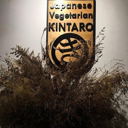 Kintaro: photo0.jpg