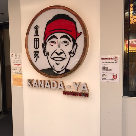 Kanada-ya - Hung Hom