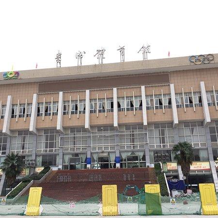 贵州体育馆