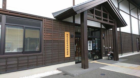 相馬市歴史資料収蔵館