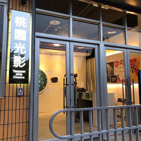Taoyuan Arts Cinema: photo4.jpg