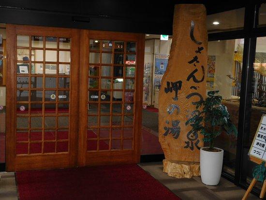 Shosanbetsu-mura, Japan: 玄関入口