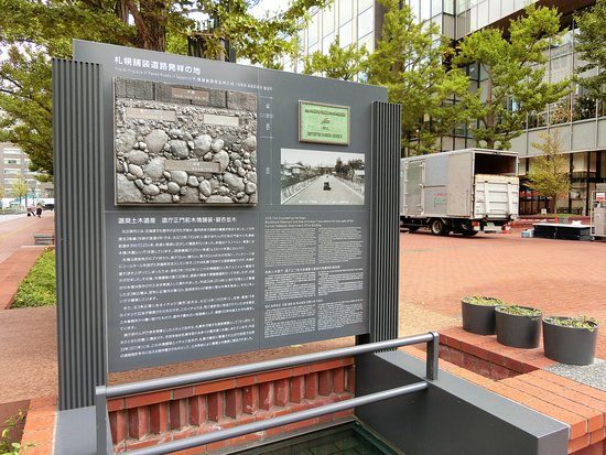 ‪Monument of Hokkaido Paved Road Birthplace‬