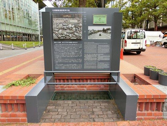 Monument of Hokkaido Paved Road Birthplace