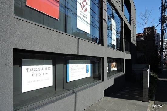 Heisei Kinen Bijutsukan Gallery